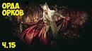 Third age Medieval 2 total war Лесные Эльфы 15 Трандуил против орды орков