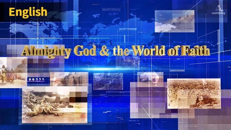 Almighty God the World of Faith【WMSCOG, Church of God】