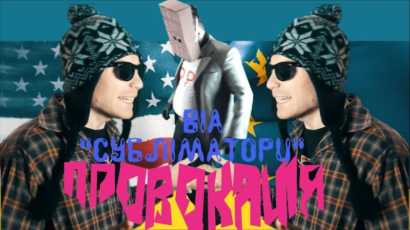 ВІА «Субліматори» - Провокація We are Sublimators - Provocation