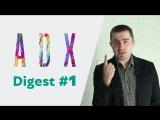 ADX DIGEST#1 | Глобальные изменения в Telegram, Stories в Google и нативка OK.RU