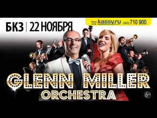 Легенда джаза — Оркестр Гленна Миллера выступит в Томске!