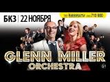 Легенда джаза Оркестр Гленна Миллера выступит в Томске!