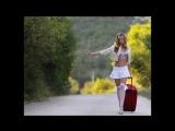 DIRTY WHITE - ПОПУТЧИЦА (музыка в машину)