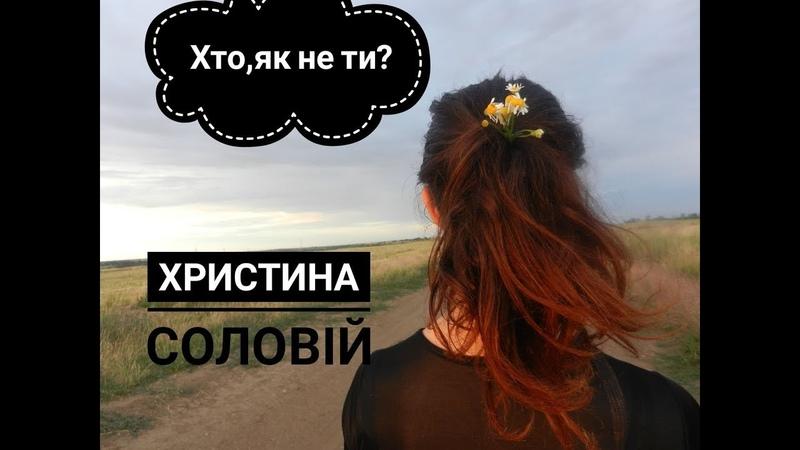 Христина Соловій - Хто, як не ти? (cover.Таня Квант)