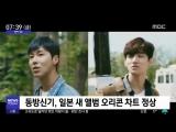 21092018 MBC News про альбом TOMORROW