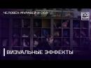 Визуальные эффекты фильма «Человек-Муравей и Оса»