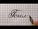 Буква Г Урок-русская каллиграфия