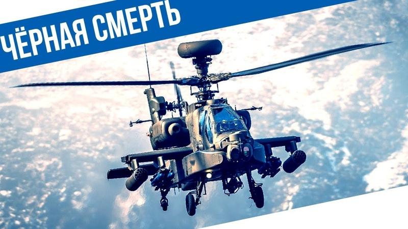 AH-64 Apache - ударный вертолёт армии США