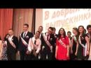 Выпуск 2018 Последний звонок ГБОУ школа 131 Красносельского района Санкт-Петербурга