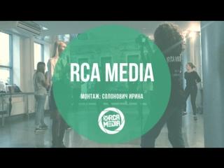 Мы- команда RCA MEDIA!