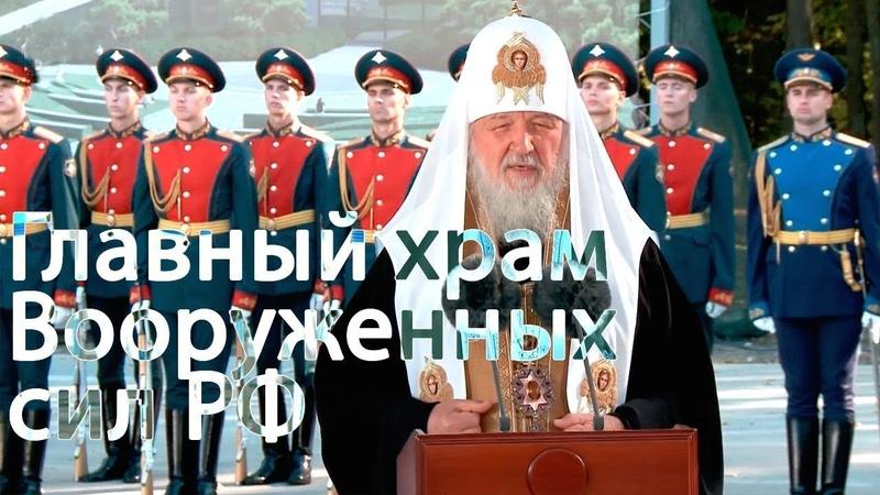 В Духе нет материи! Главный храм Вооруженных сил РФ 19 09 2018 Патриарх Кирилл