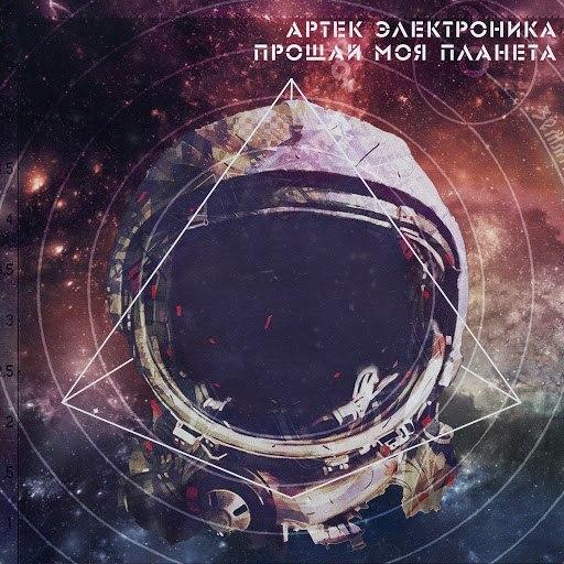 Артек Электроника альбом Прощай моя планета