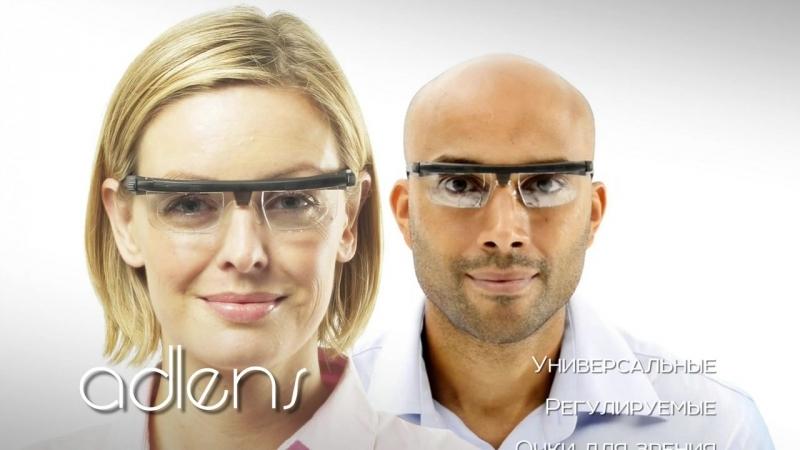 1000 мелочей!Очки с регулировкой линз Dial Vision
