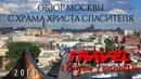Обзор Москвы с Храма Христа Спасителя - Travel с Владом Толстовым 2018