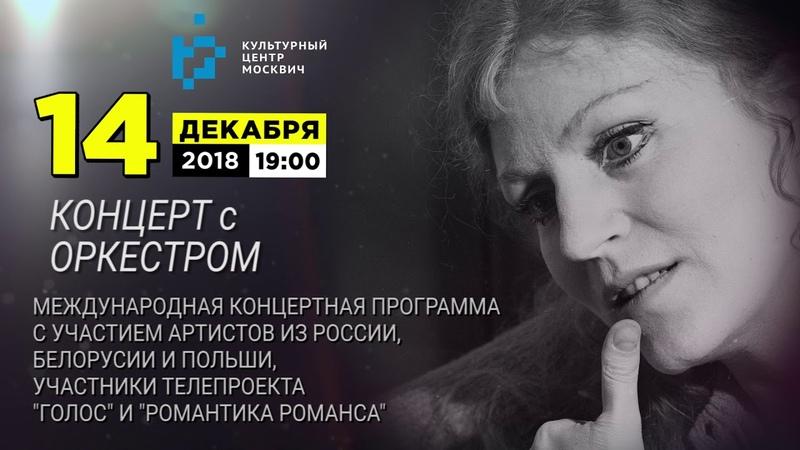 Анна Герман и Муслим Магомаев Ты моя мелодия Концерт-посвящение с ОРКЕСТРОМ