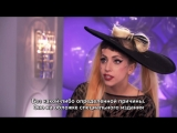 Lady Gaga — Интервью для «On the Record with Fuse». Часть 2 (RUS SUB)