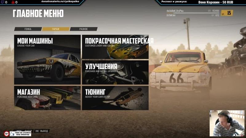 Next Car Game: Wreckfest   Ржавчина подвинься! С дороги металлолом