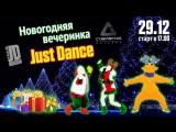 Новогодняя вечеринка | турнир по Just Dance 2018 | Just Dance Russia