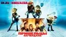 Пришельцы на чердаке HD(Приключенческий фильм, Комедия)2009 (6 )