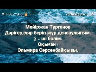 Мейіржан Тұрғанов-Түс | Оқыған : Эльмира Сəрсенбайқызы.