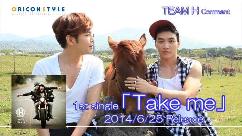 TEAM H動画インタビュー☆新曲「Take me」MVにも出演した馬とチャン・グンソクが.!?(ORICON STYLE)