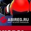 Абирег - Бизнес и политика Черноземья