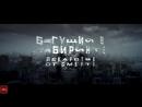 Бегущий в лабиринте Лекарство от смерти - Официальный трейлер 2 HD