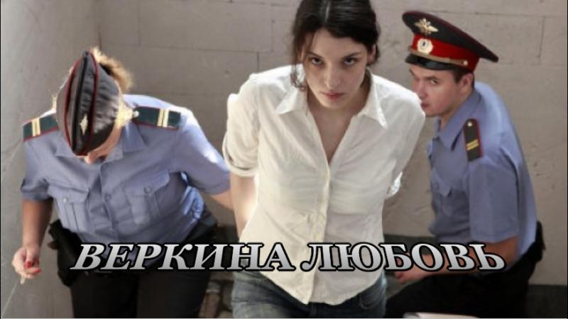 Крестовый туз-Веркина любовь...