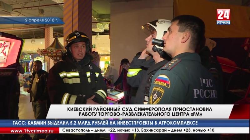 Киевский районный суд Симферополя приостановил работу торгово-развлекательного центра «FM»