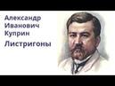 Александр Куприн Листригоны , реалистический цикл очерков