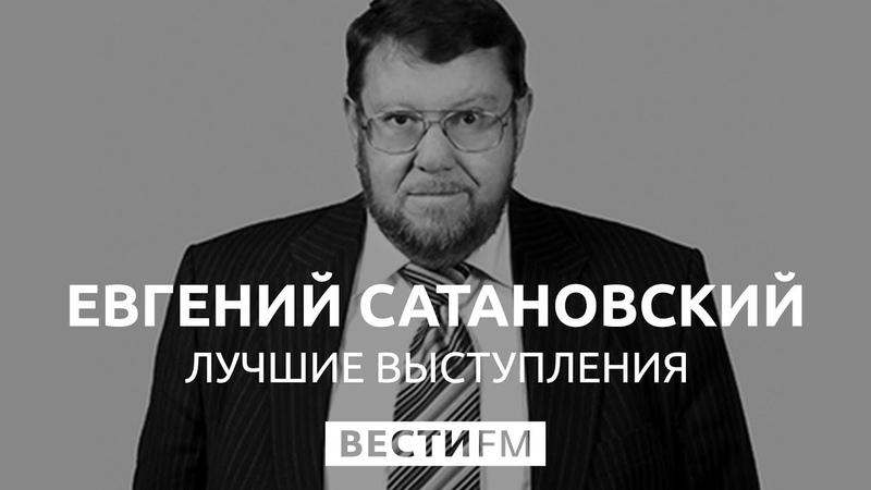 Сатановский о выборах, цифровой экономике и космодроме Восточный