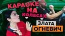 Караоке на колесах Злата Огневич перепела хиты группы Kazka Время и Стекло и NK