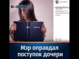 16-летняя Луиза Саитова запилила в соцсети лук, прикрывая голую грудь священной книгой