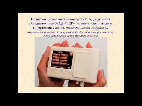 «Холтеровское мониторирование электрокардиограммы: что нового» (Часть третья)