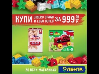 Акция Libero Up&Go+Lego Duplo