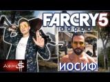 Far Cry 5 - Иосиф Сид я иду за тобой!!!
