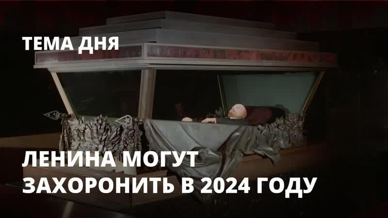 Ленина могут захоронить в 2024 году. Тема дня