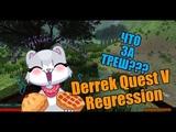 Что за треш Derrek Quest V Regression