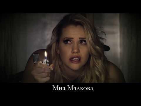 Порно звезда Миа Малкова