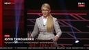 Юлия Тимошенко Новый курс развития нужен ли он Украине Украинский формат на NEWSONE 20 06 2018