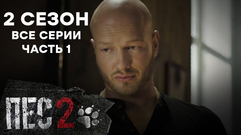 Сериал ПЕС - ПОЛНЫЙ 2 сезон - ВСЕ СЕРИИ ПОДРЯД - ЧАСТЬ 1