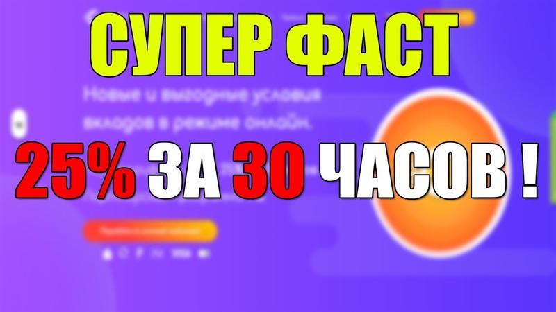 Супер Новинка ! Фастик - Crypt MAN - 25% За 30 часов ! Вклады от 10 рублей ! РЕФБЕК 100%