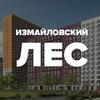 """Официальная группа жителей ЖК """"Измайловский лес"""""""