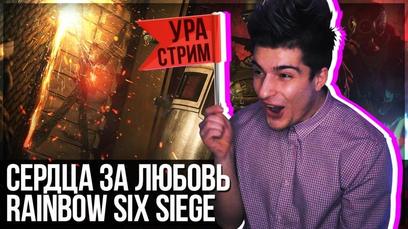Cтрим Сердца за любовь R6S s3r4.tv