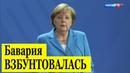 Срочно Политической карьере Меркель грозит крах Скандал в Германии