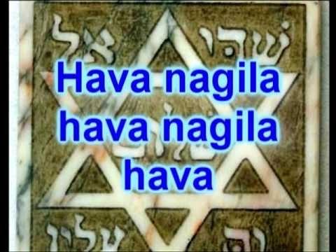 Hava nagila Еврейская народная песня