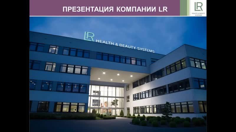 Презентация Немецкой компании LR