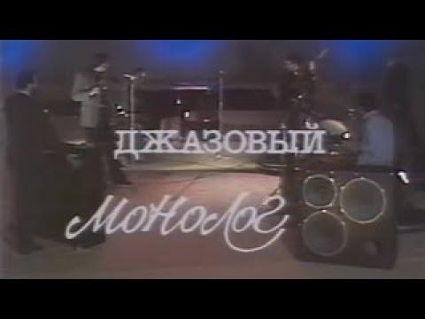 1986 Rafiq Babayev Jazz Monologue