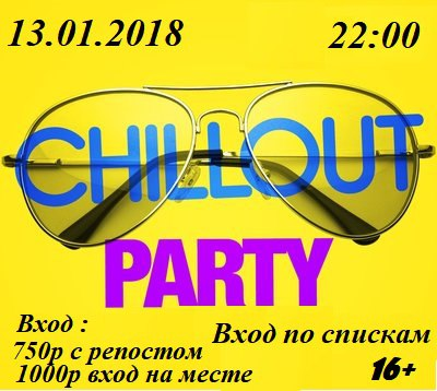 Афиша Серпухов ChillOut_Party