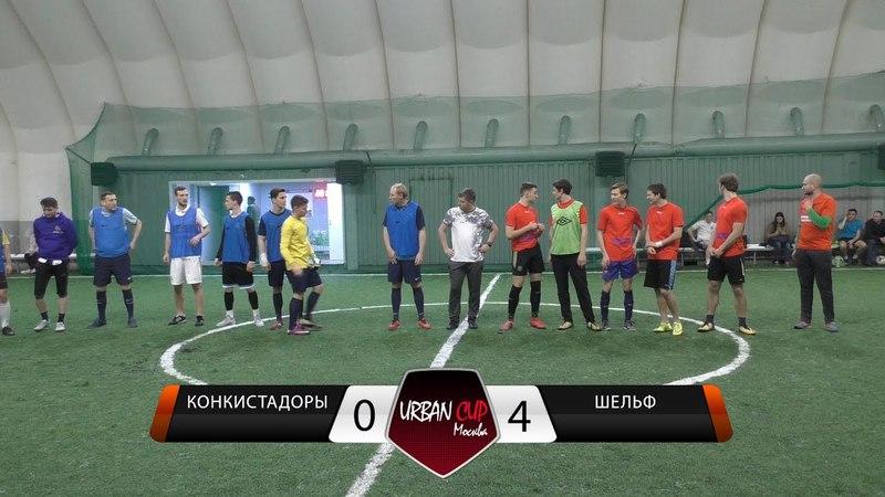 Конкистадоры 0-4 Шельф, обзор матча